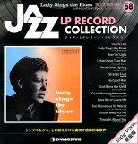 ジャズ・LPレコード・コレクション全国版(第68号) レディ・シングス・ザ・ブルース/ビリー・ホリデイ ([バラエティ])
