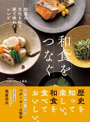 和食をつなぐ 和食の文化を知り、家で味わうレシピ
