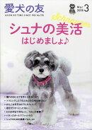 愛犬の友 2018年 03月号 [雑誌]