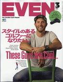 EVEN (イーブン) 2018年 03月号 [雑誌]