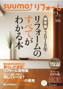 SUUMO (スーモ) リフォーム 2018年 03月号 [雑誌]