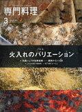 月刊 専門料理 2018年 03月号 [雑誌]