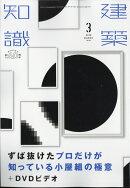 建築知識 2018年 03月号 [雑誌]