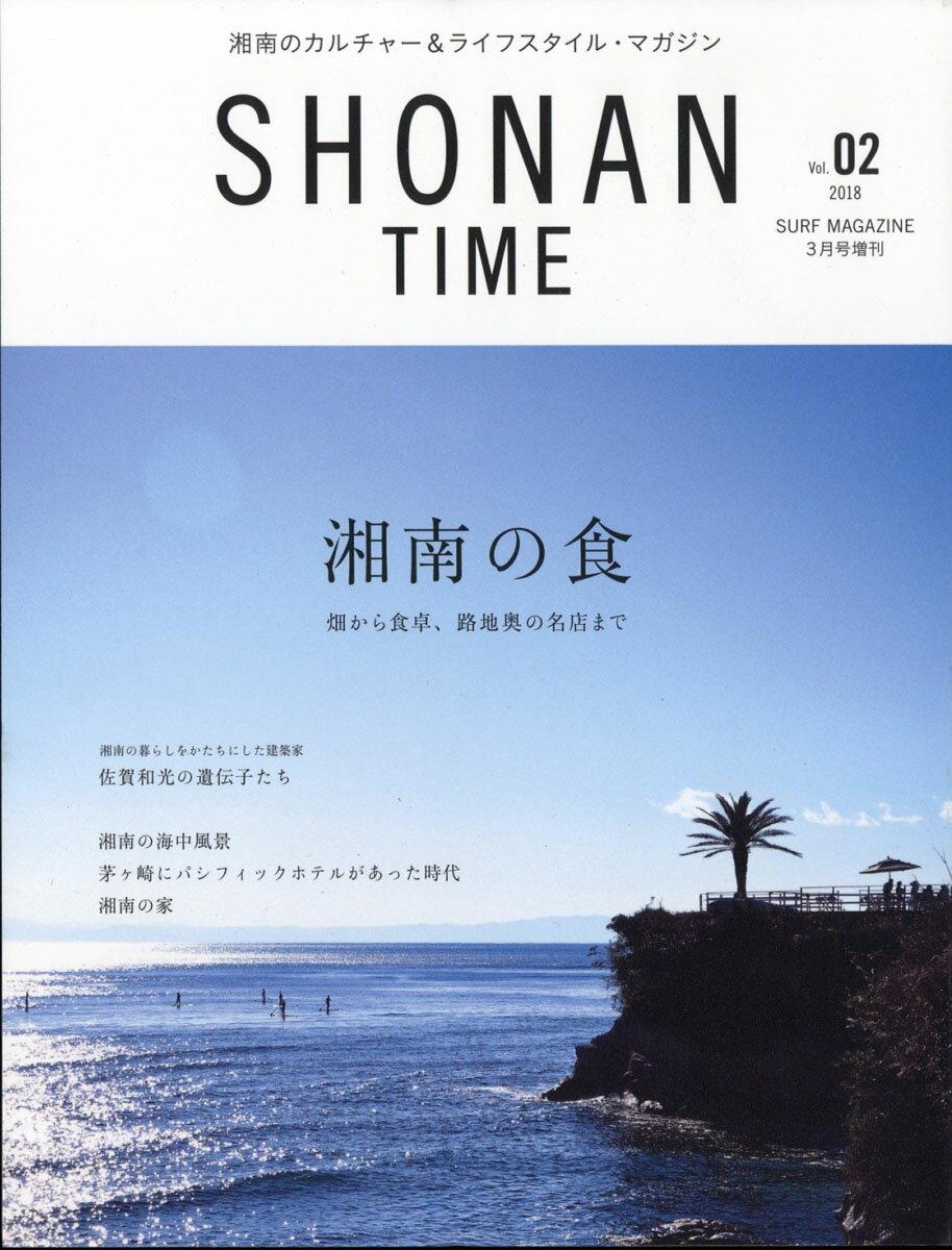 SHONAN TIME(ショウナンタイム) 湘南の食 2018年 03月号 [雑誌]