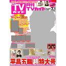 月刊TVガイド静岡版 2018年 03月号 [雑誌]
