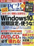 【予約】日経 PC 21 (ピーシーニジュウイチ) 2018年 03月号 [雑誌]
