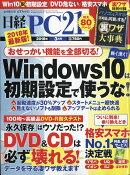 日経 PC 21 (ピーシーニジュウイチ) 2018年 03月号 [雑誌]
