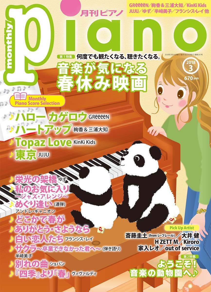 ヒット曲がすぐ弾ける! ピアノ楽譜付き充実マガジン 月刊ピアノ 2018年3月号