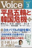 Voice (ボイス) 2018年 03月号 [雑誌]