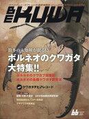 BE-KUWA(ビー・クワ) No.66 2018年 03月号 [雑誌]