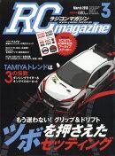RC magazine (ラジコンマガジン) 2018年 03月号 [雑誌]