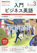 NHK ラジオ 入門ビジネス英語 2018年 03月号 [雑誌]