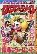 クロスワードメイトMini (ミニ) Vol.15 2018年 03月号 [雑誌]