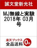 MJ無線と実験 2018年 03月号 [雑誌]