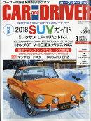 CAR and DRIVER (カー・アンド・ドライバー) 2018年 03月号 [雑誌]