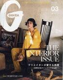 GINZA (ギンザ) 2018年 03月号 [雑誌]