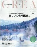 CREA (クレア) 2018年 03月号 [雑誌]