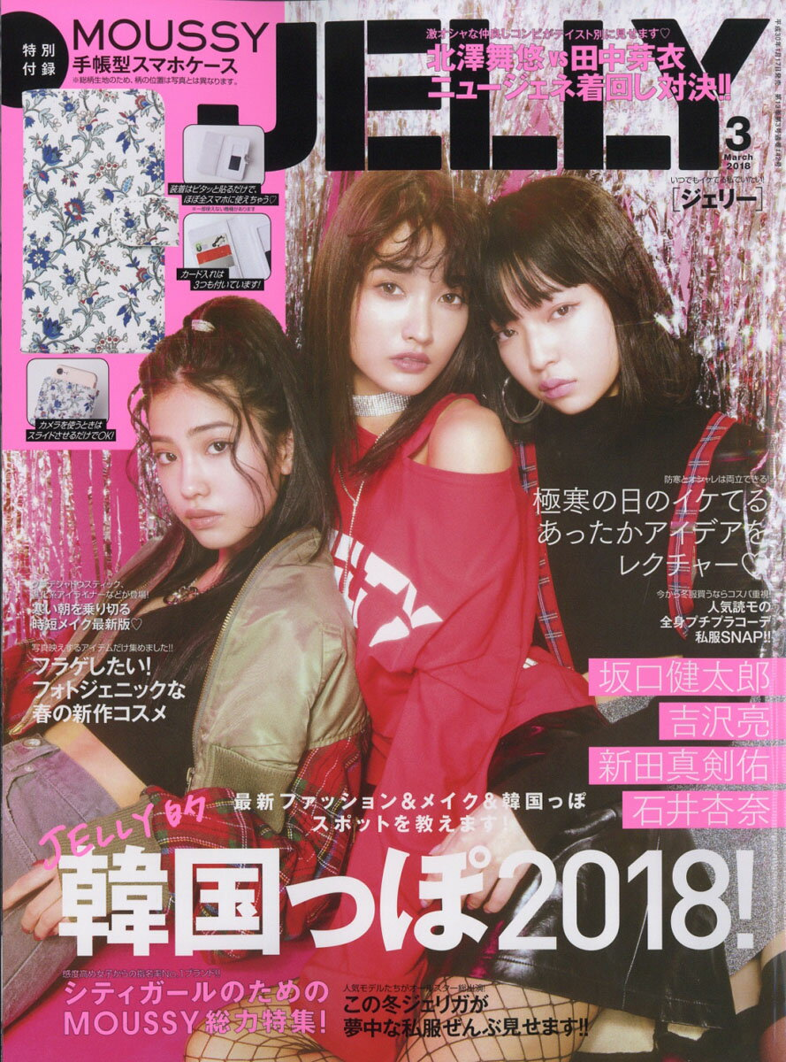 JELLY (ジェリー) 2018年 03月号 [雑誌]