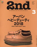 2nd (セカンド) 2018年 03月号 [雑誌]
