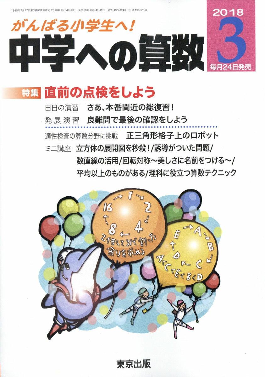 中学への算数 2018年 03月号 [雑誌]