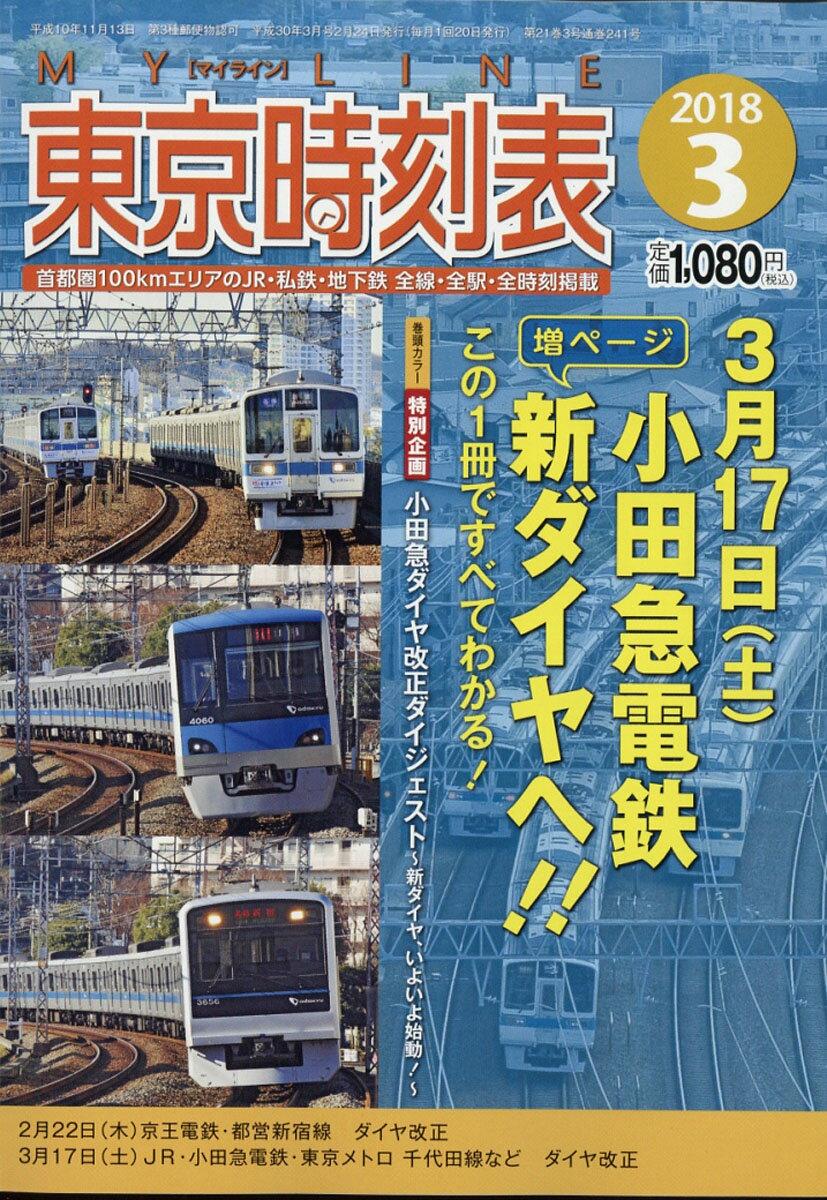 My LINE (マイライン) 東京時刻表 2018年 03月号 [雑誌]