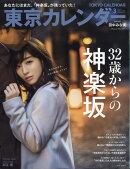 東京カレンダー 2018年 03月号 [雑誌]