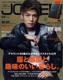 Men's JOKER (メンズ ジョーカー) 2018年 03月号 [雑誌]