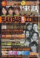 ザ・タブー 2018年 3/10号 [雑誌]
