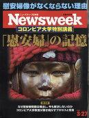 Newsweek (ニューズウィーク日本版) 2018年 3/27号 [雑誌]