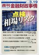 週刊 金融財政事情 2018年 3/19号 [雑誌]