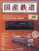 隔週刊国産鉄道コレクション 106号 2018年 3/7号 [雑誌]