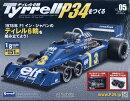 週刊Tyrrell P34をつくる 2018年 3/7号 [雑誌]