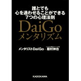 DaiGoメンタリズム (中経の文庫)