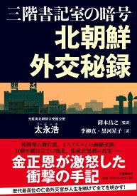 三階書記室の暗号 北朝鮮外交秘録 [ 太永浩 ]