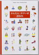 2021年 1月始まり No.38 かんたん・かけいぼ 高橋書店 B5判