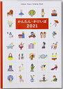 2021年 1月始まり No.38 かんたん・かけいぼ 高橋書店 B5判 (家計簿)