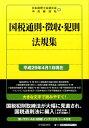 国税通則・徴収・犯則法規集〈平成29年4月1日現在〉 (国税の法規通達集シリーズ) [ 日本税理士会連合会 ]