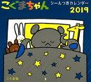 こぐまちゃんシールつきカレンダー(2019)
