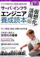 サーバ/インフラエンジニア養成読本(仮想化活用編)