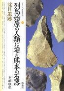 列島始原の人類に迫る熊本の石器沈目遺跡