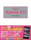 docomo Xperia Z1 f Perfect Manual