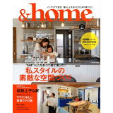 &home(vol.63) 私スタイルのステキな空間づくり ママにうれしい家事ラクの家 (Musashi Mook)