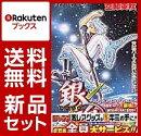 銀魂ーぎんたまー 1-71巻セット【特典:透明ブックカバー巻数分付き】