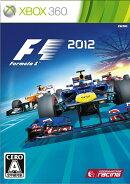 F1 2012 Xbox360版
