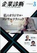 企業診断 2018年 03月号 [雑誌]