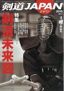 剣道 JAPAN vol.1 2018年 03月号 [雑誌]