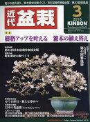 近代盆栽 2018年 03月号 [雑誌]