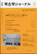 考古学ジャーナル 2018年 03月号 [雑誌]