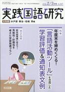 実践国語研究 2018年 03月号 [雑誌]