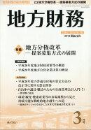 地方財務 2018年 03月号 [雑誌]